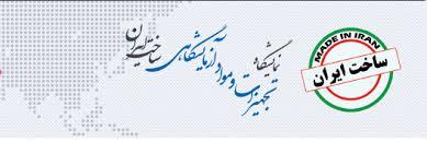 برگزاری ششمین نمایشگاه بین المللی تجهیزات و مواد آزمایشگاهی ساخت ایران دی ماه 97