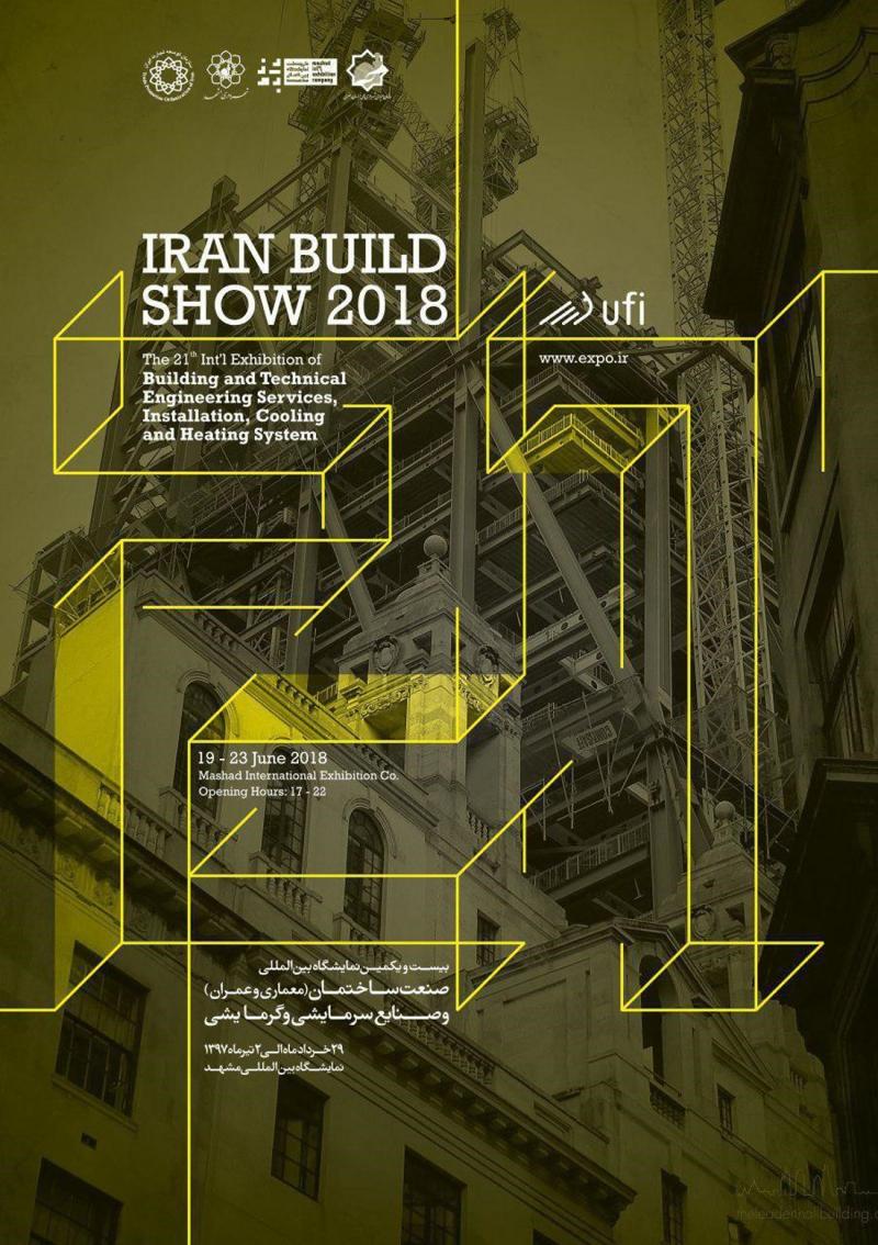 بیست و یکمین نمایشگاه بین المللی ساختمان صنایع سرمایشی و گرمایشی مشهد