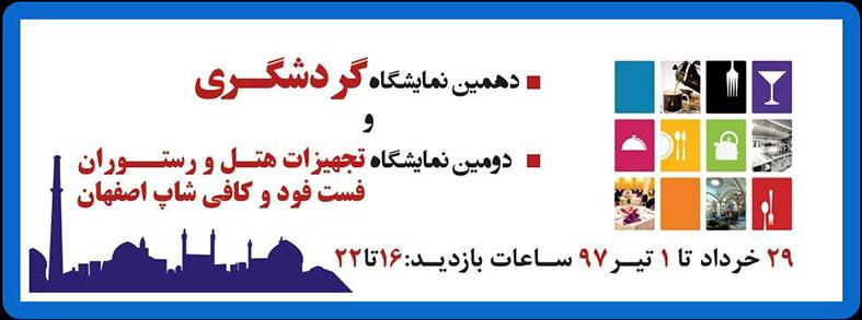 نمایشگاه بین المللی صنعت گردشگری و هتلداری اصفهان