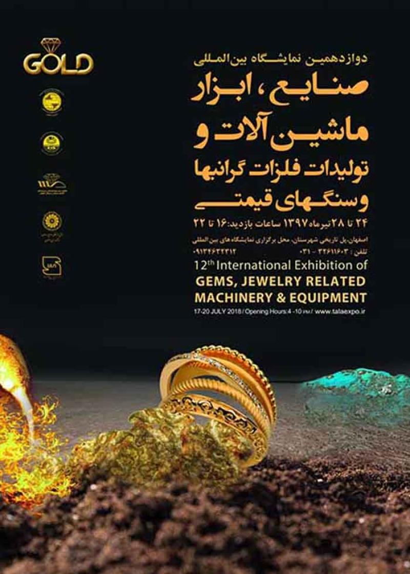 نمایشگاه بین المللی صنایع، ابزار، ماشین آلات و تولیدات فلزات گرانبها و سنگهای قیمتی اصفهان