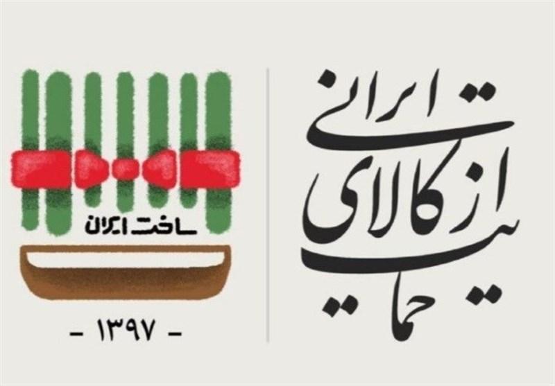 نمایشگاه تخصصی تولید ملی و کالای ایرانی مشهد