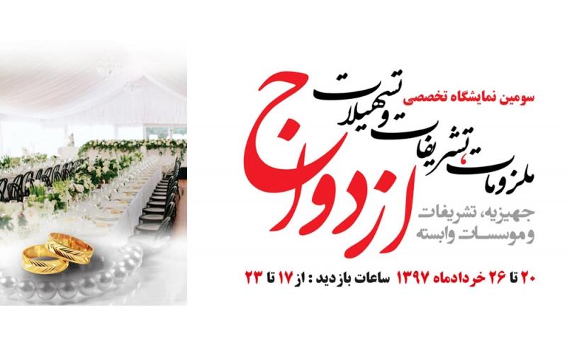 نمایشگاه ملزومات، تشریفات و تسهیلات ازدواج اصفهان