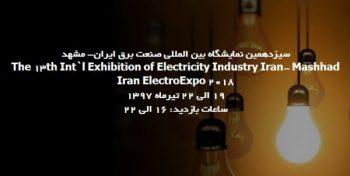 نمایشگاه بین المللی برق، الکترونیک، تجهیزات و صنایع وابسته مشهد