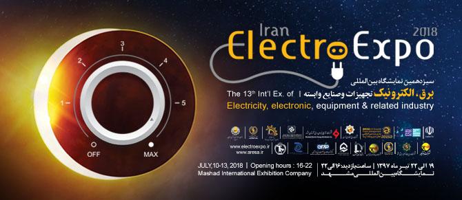 نمایشگاه بین المللی برق، الکترونیک، تجهیزات و صنایع وابسته مشهد سیزدهمین دوره