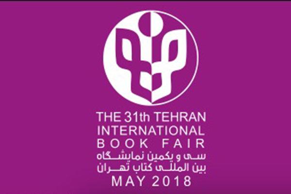 نمایشگاه بین المللی کتاب تهران سی و یکمین دوره