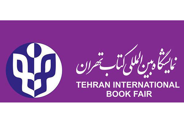یارانه بن خرید کتاب در سی و یکمین نمایشگاه بین المللی کتاب تهران