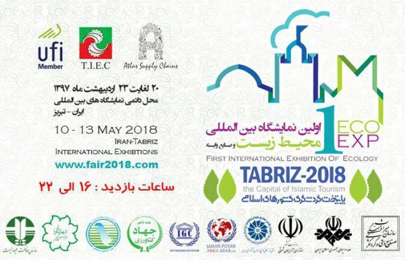 نمایشگاه بین المللی محیط زیست تبریز