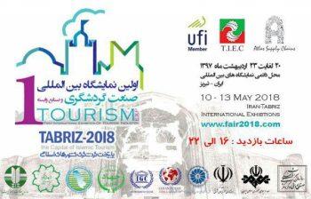 نمایشگاه بین المللی گردشگری، هتلداری و صنایع وابسته تبریز