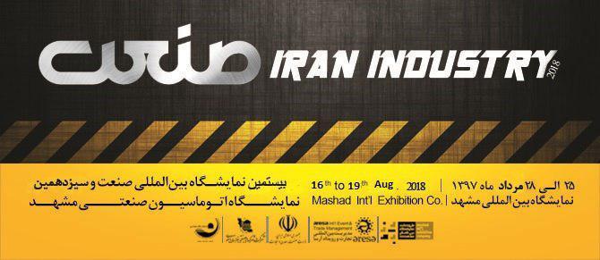 نمایشگاه بین المللی اتوماسیون صنعتی مشهد