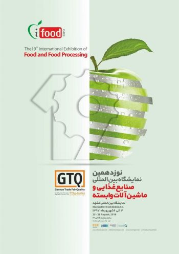 The 19th Mashhad International Exhibition Of Food & Food Processing