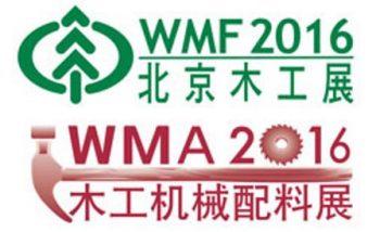 Beijing International Exhibition of WMF