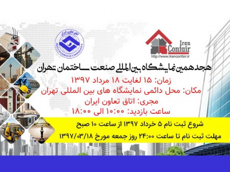 اخبار نمایشگاه بین المللی صنعت ساختمان تهران 97 ثبت نام