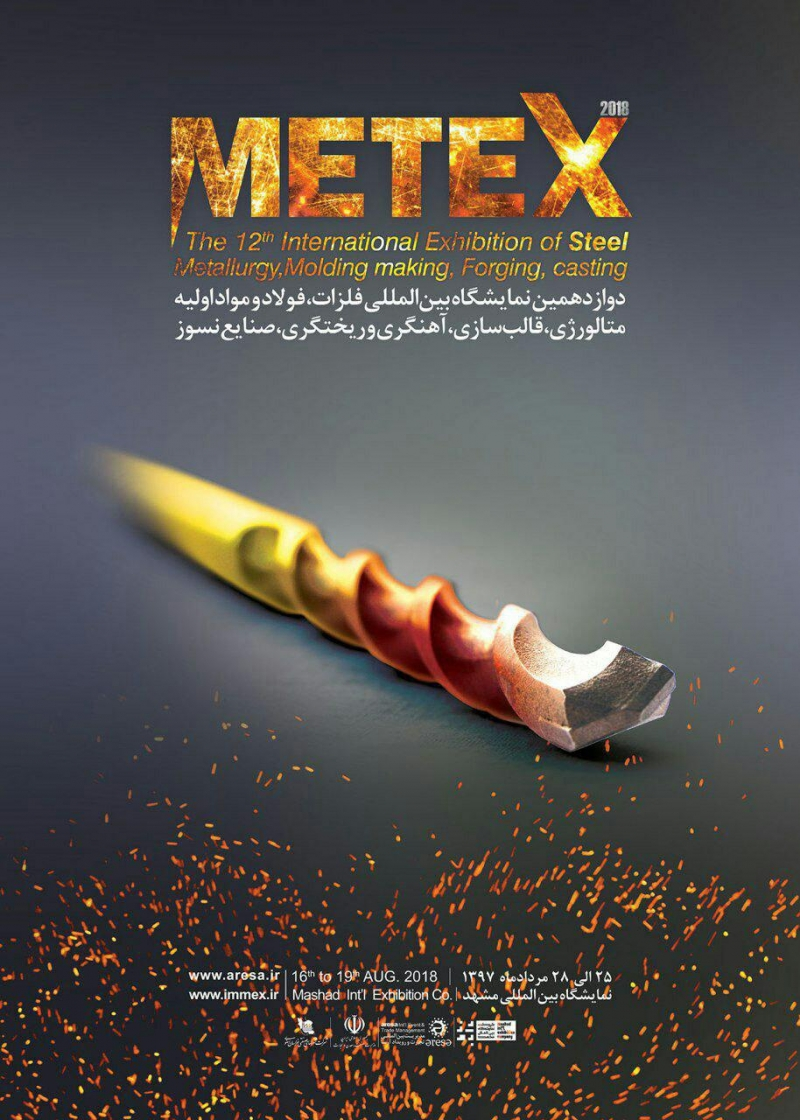 The 12th Mashhad International Exhibition of Steel Metallurgy, Molding Making, Forging, Casting