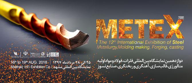 نمایشگاه بین المللی فلزات، فولاد، متالوژی، قالبسازی، آهنگری، ریخته گری و صنایع نسوز مشهد