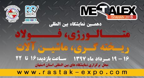 نمایشگاه بین المللی فولاد و متالورژی اصفهان 97 دهمین دوره