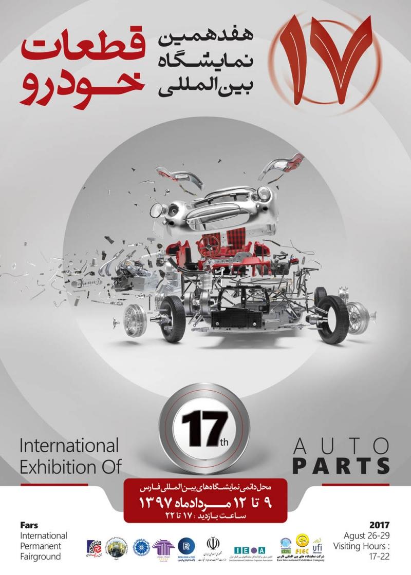 نمایشگاه بین المللی قطعات خودرو شیراز