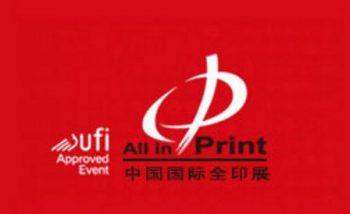 نمایشگاه بین المللی چاپ و بسته بندی چین