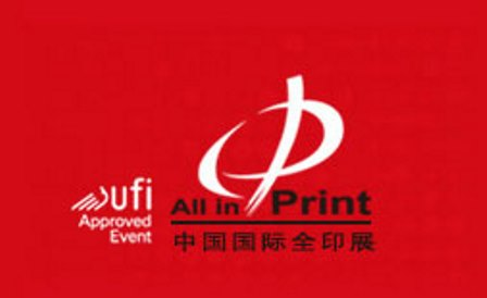 Shanghai International Exhibition of All in Print