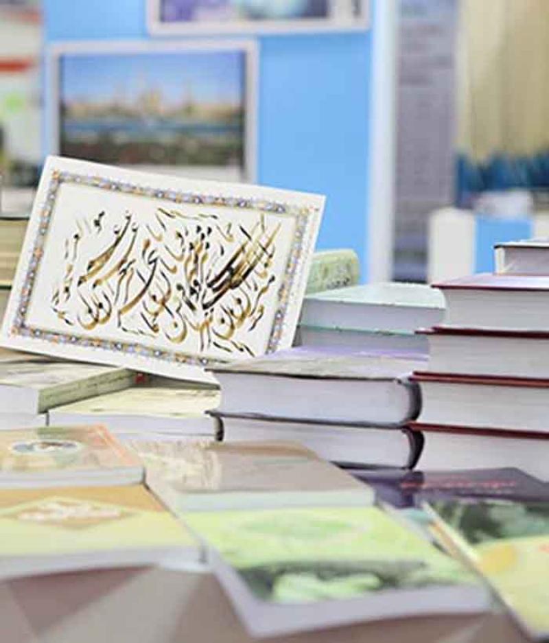 نمایشگاه قرآن اصفهان