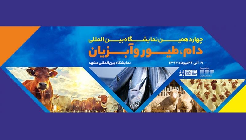چهاردمین نمایشگاه بین المللی دام، طیور و آبزیان مشهد