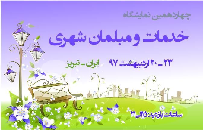 نمایشگاه بین المللی خدمات و مبلمان شهری تبریز
