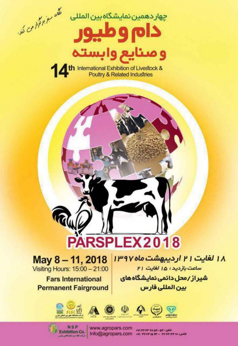 نمایشگاه بین المللی دام و طیور و صنایع وابسته شیراز
