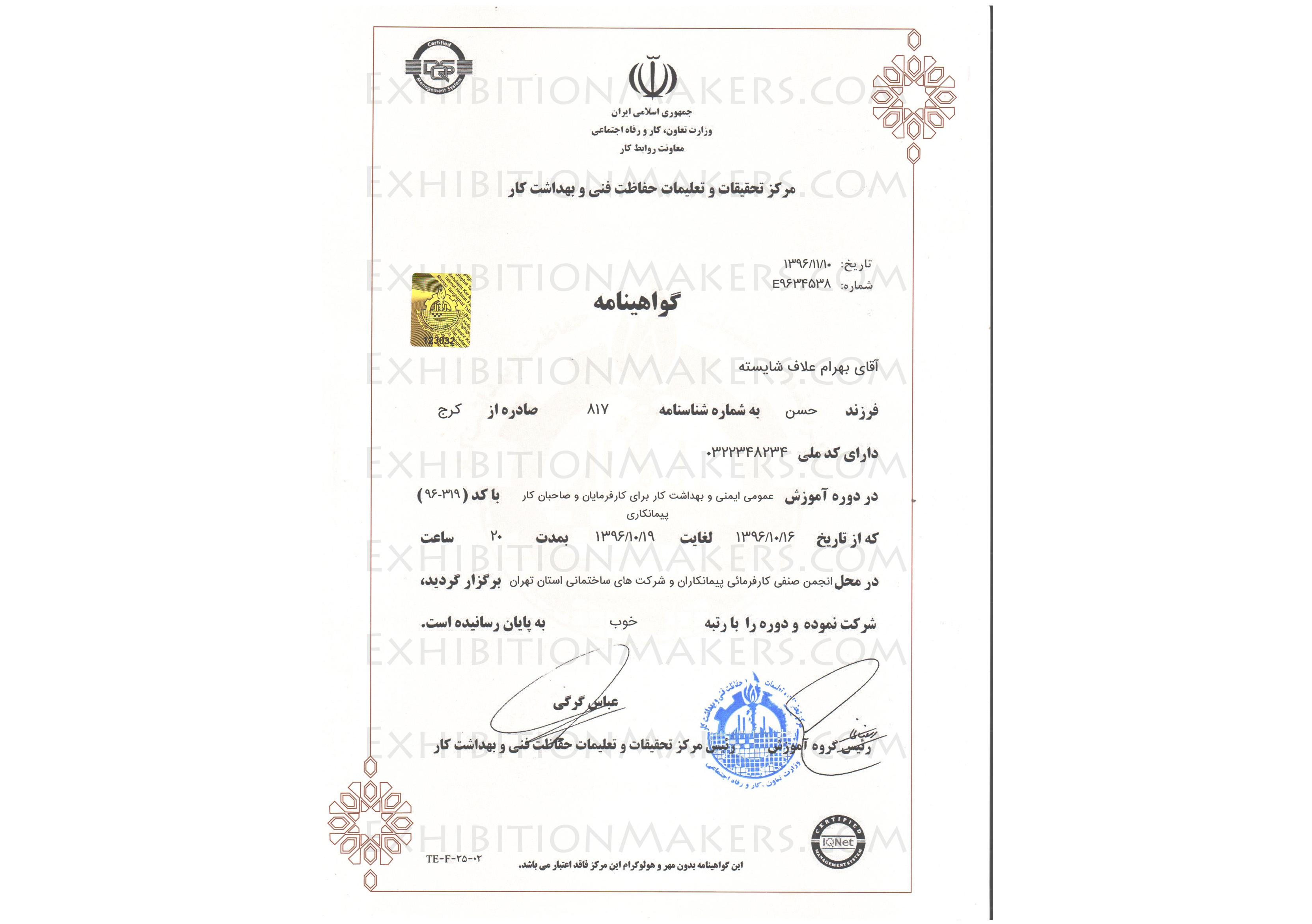 گواهینامه HSE (بهداشت و ایمنی کار)