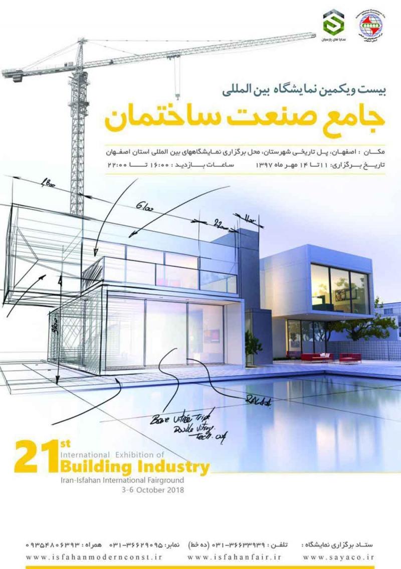 نمایشگاه بین المللی جامع صنعت ساختمان اصفهان