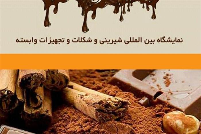 نمایشگاه بین المللی شیرینی و شکلات و ماشین آلات مربوطه تبریز