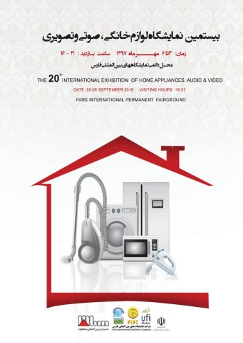 The 20th Shiraz International Exhibition of Home Appliances, Audio & video