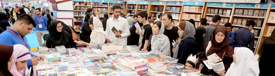 نمایشگاه بین المللی کتاب اصفهان