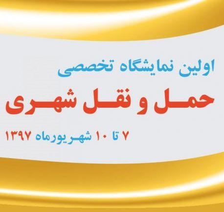 نمایشگاه تخصصی حمل و نقل بار و مسافر درون شهری اصفهان