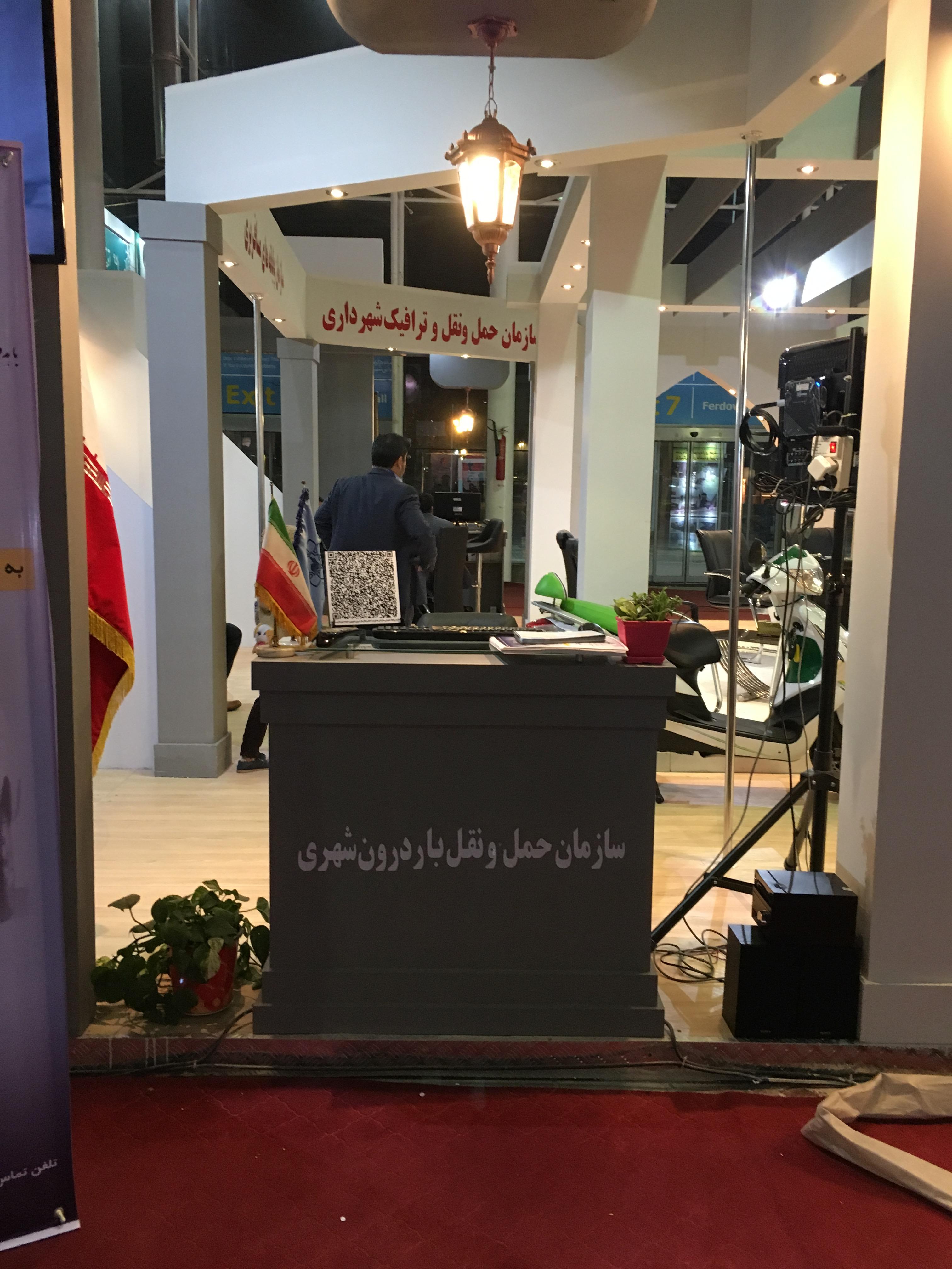 نمایشگاه تخصصی حمل و نقل و ترافیک شهری مشهد نهمین دوره