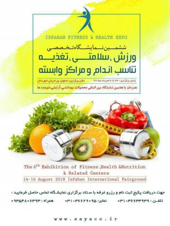 The 6th Isfahan Exhibition of Health, Sport, Supplements and Related Services
