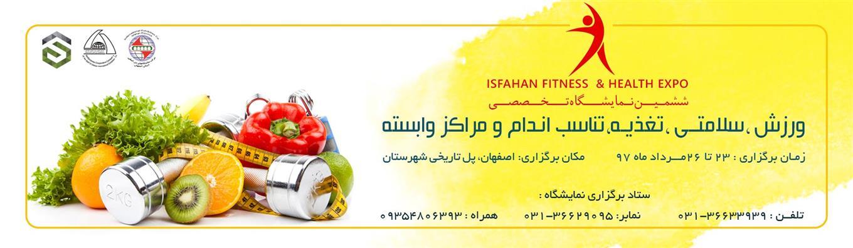نمایشگاه سلامت، ورزش و تجهیزات وابسته اصفهان