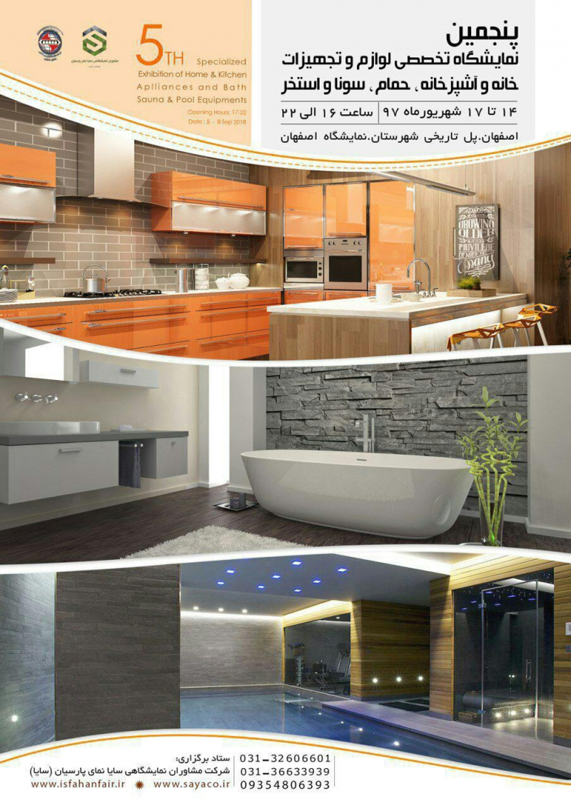 The 5th Isfahan Exhibition of Home and Kitchen Ware