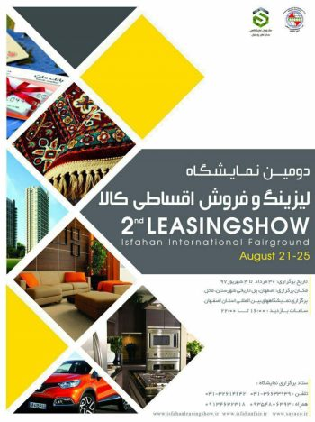 The 2nd Isfahan Exhibition of Installment Sales