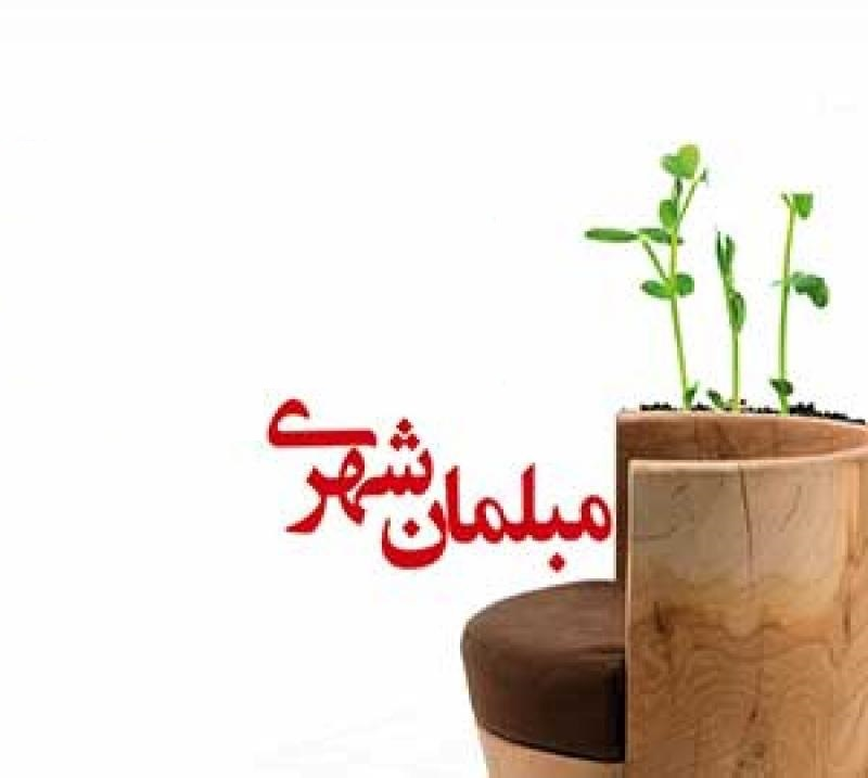 The 7th Isfahan Exhibition of Urban Furniture