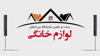 نمايشگاه بين المللی لوازم خانگی اصفهان
