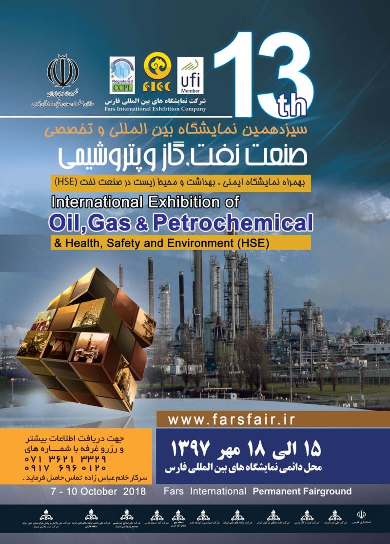 نمایشگاه بهداشت، ایمنی و محیط زیست در صنعت نفت شیراز