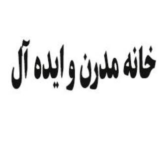 نمایشگاه بین المللی خانه مدرن و ایده آل مشهد