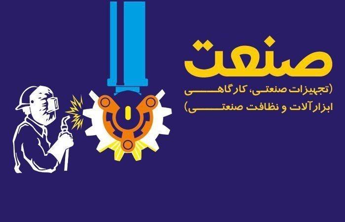 نمایشگاه بین المللی صنعت، ابزار و نظافت صنعتی اصفهان