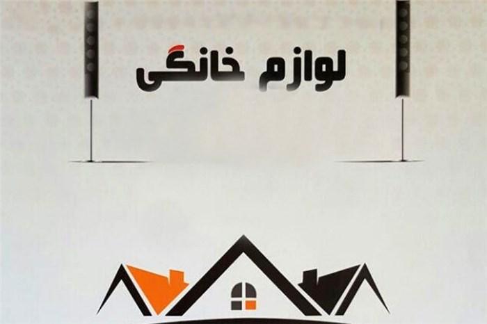 The 20th Mashhad International Exhibition of Household Appliances