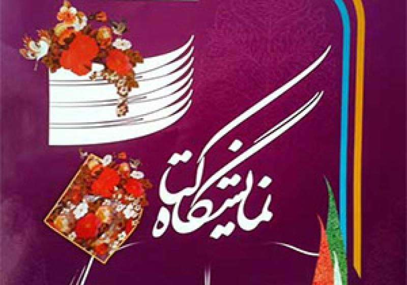 نمایشگاه بین المللی ناشران کتاب جهان اسلام مشهد