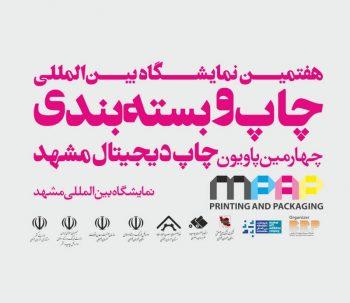 نمایشگاه بین المللی چاپ و بسته بندی مشهد