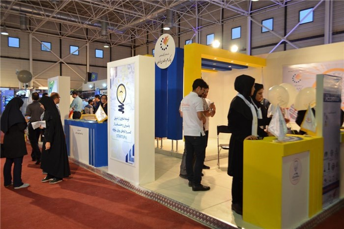 The 21st Mashhad International Exhibition of Computer