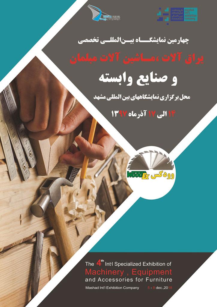 نمایشگاه بین المللی یراق آلات، ماشین آلات مبلمان و صنایع وابسته مشهد