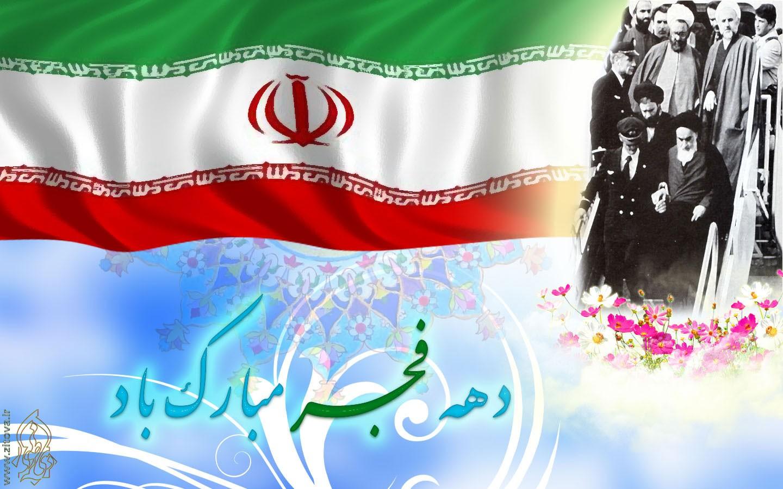 نمایشگاه دهه فجر اصفهان 97