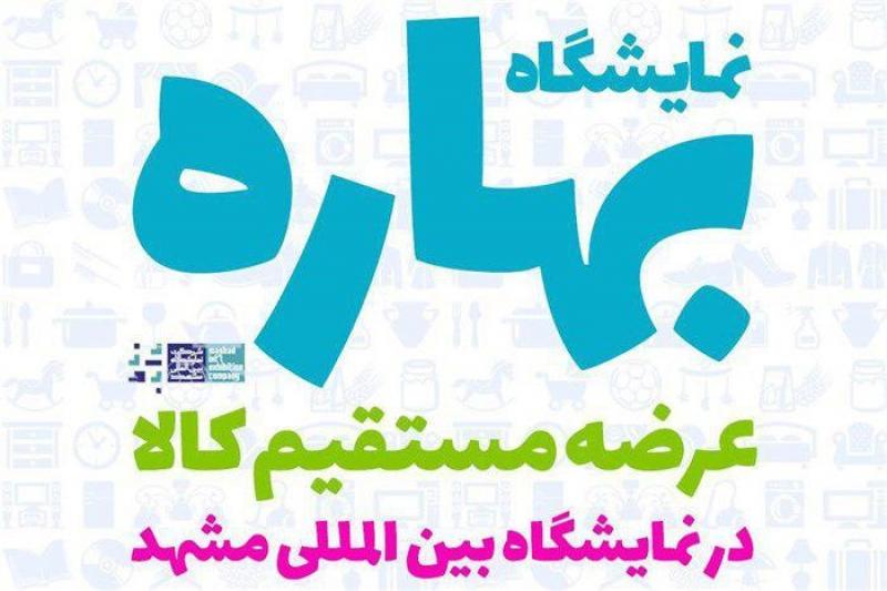 نمایشگاه عرضه مستقیم کالا فروش بهاره مشهد