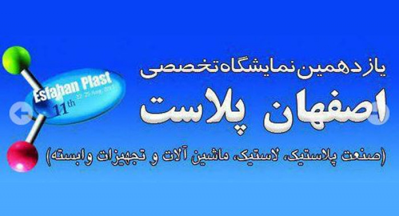 The 11th Isfahan Exhibition of Rubber, Plastics and Relevant Machinery